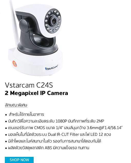 Vstarcam C24S IP Camera 1080P 2 MP