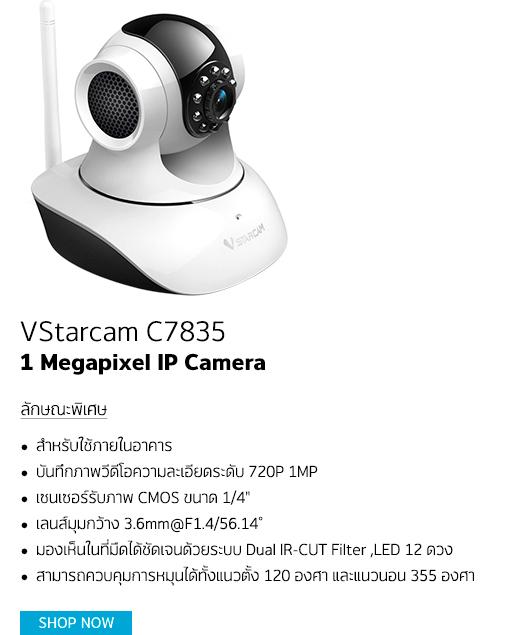 VStarcam C7835 1 Mega pixel IP Camera