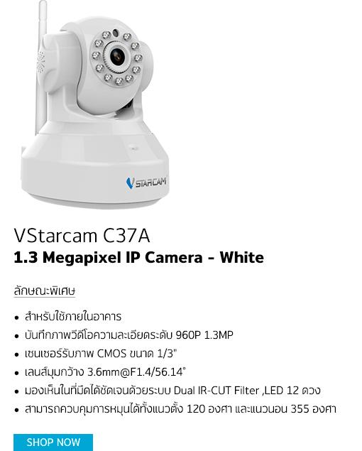 VStarcam C37A 1.3 Mega pixel IP Camera