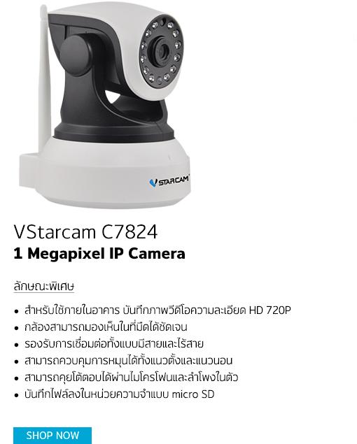 VStarcam C7824 1 Mega pixel IP Camera