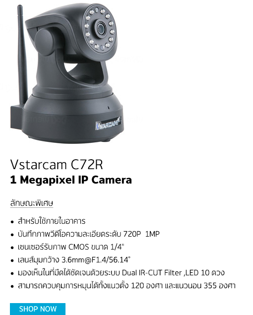 Vstarcam C72R IP Camera 720P 1 MP