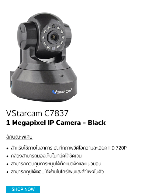 VStarcam C7837 1 Mega pixel IP Camera