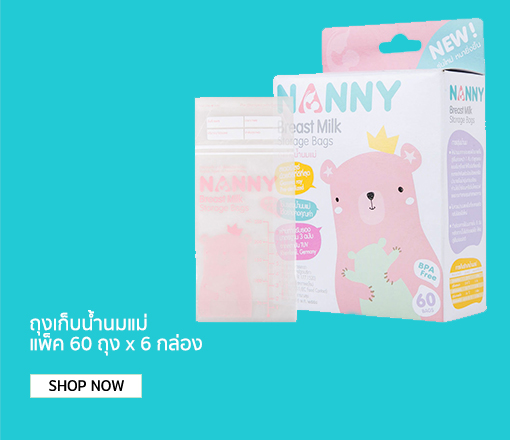 NANNY ถุงเก็บน้ำนมแม่ แพ็ค 60 ถุง x 6 กล่อง