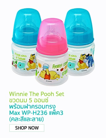 NANNY Winnie The Pooh Set ขวดนม 5 ออนซ์ พร้อมฝาครอบทรง Max WP-H236 แพ็ค3 (คละสีและลาย)