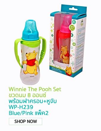 NANNY Winnie The Pooh Set ขวดนม 8 ออนซ์ พร้อมฝาครอบ+หูจับ WP-H239 - Blue/Pink แพ็ค2