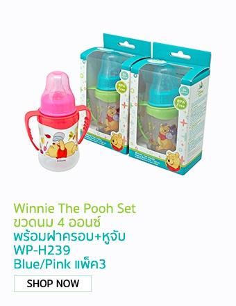 NANNY Winnie The Pooh Set ขวดนม 4 ออนซ์ พร้อมฝาครอบ+หูจับ WP-H239 - Blue/Pink แพ็ค3