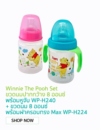 NANNY Winnie The Pooh Set ขวดนมปากกว้าง 8 ออนซ์ พร้อมหูจับ WP-H240 + ขวดนม 8 ออนซ์ พร้อมฝาครอบทรง Max WP-H224