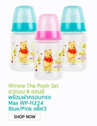 NANNY Winnie The Pooh Set ขวดนม 8 ออนซ์ พร้อมฝาครอบทรง Max WP-H224 - Blue/Pink แพ็ค3