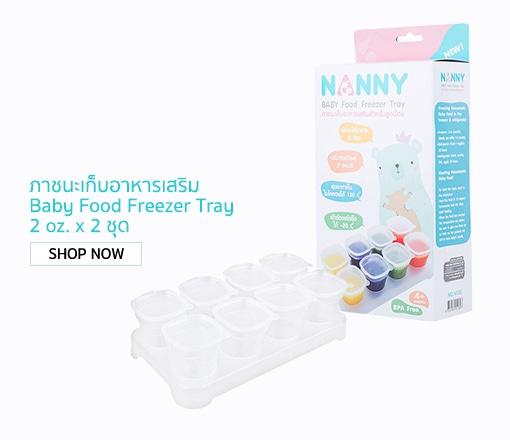 NANNY ภาชนะเก็บอาหารเสริม Baby Food Freezer Tray - 2 oz. x 2 ชุด