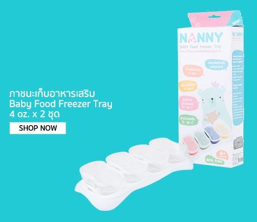 NANNY ภาชนะเก็บอาหารเสริม Baby Food Freezer Tray - 4 oz. x 2 ชุด