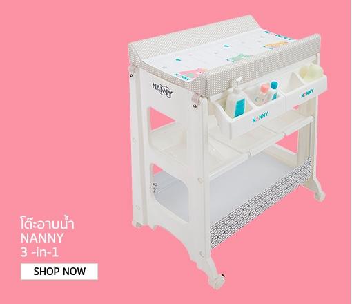 โต๊ะอาบน้ำ NANNY 3 -in-1