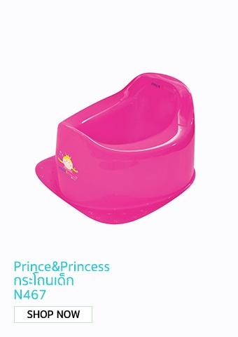 NANNY Prince&Princess กระโถนเด็ก N467 - Pink