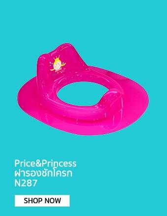 NANNY Prince&Princess ฝารองชักโครกเด็ก N287 - Pink