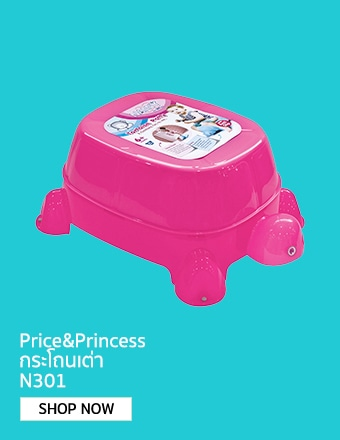 NANNY Prince&Princess กระโถนเต่า N301 - Pink