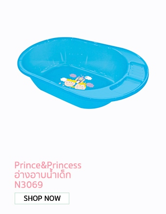 NANNY Prince&Princess อ่างอาบน้ำเด็ก N3069 - Blue