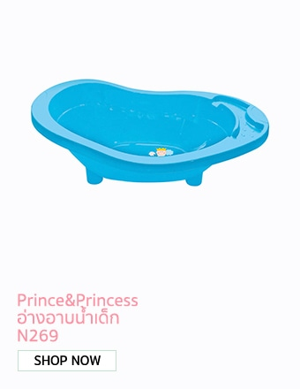NANNY Prince&Princess อ่างอาบน้ำเด็ก N269 - Blue