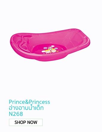 NANNY Prince&Princess อ่างอาบน้ำเด็ก N268 - Pink