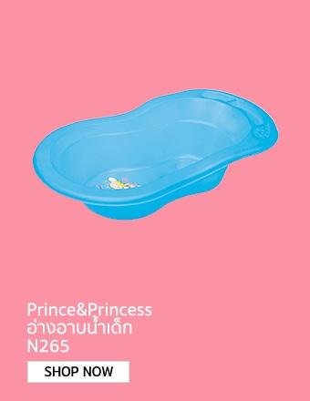 NANNY Prince&Princess อ่างอาบน้ำเด็ก N265 - Blue