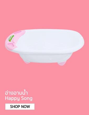 NANNY อ่างอาบน้ำ Happy Song - สีชมพู