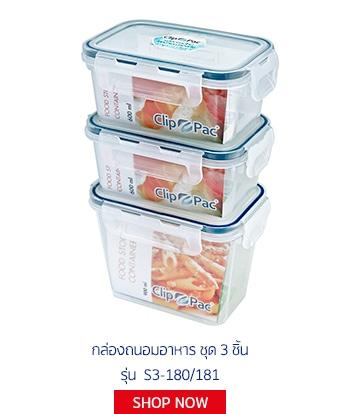 CLIP PAC กล่องถนอมอาหาร ชุด 3 ชิ้น รุ่น S3-180/181