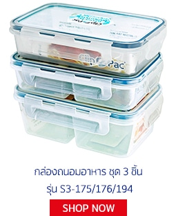 CLIP PAC กล่องถนอมอาหาร ชุด 3 ชิ้น รุ่น S3-175/176/194