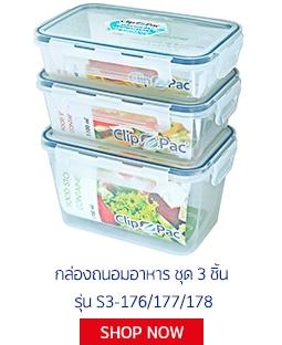 CLIP PAC กล่องถนอมอาหาร ชุด 3 ชิ้น รุ่น S3-176/177/178