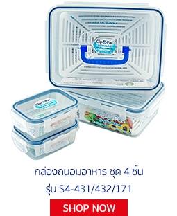 CLIP PAC กล่องถนอมอาหาร ชุด 4 ชิ้น รุ่น S4-431/432/171