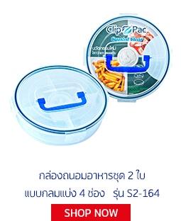 CLIP PAC กล่องถนอมอาหารชุด 2 ใบ แบบกลมแบ่ง 4 ช่อง รุ่น S2-164