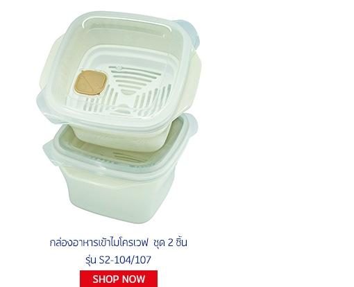 CLIP PAC กล่องอาหารเข้าไมโครเวฟ ชุด 2 ชิ้น รุ่น S2-104/107 - สี Ivory