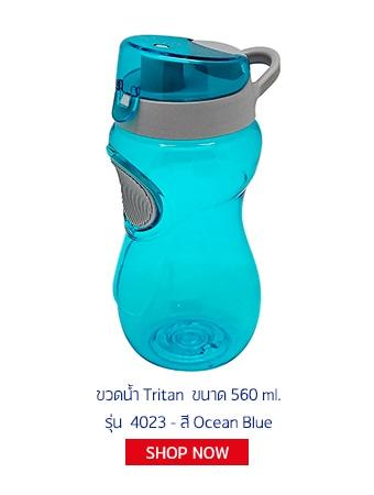 CLIP PAC ขวดน้ำ Tritan ขนาด 560 ml รุ่น 4023 - สี Ocean Blue
