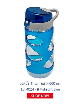 CLIP PAC ขวดน้ำ Tritan ขนาด 660 ml รุ่น 4024 - สี Midnight Blue