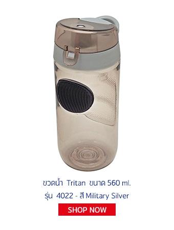 CLIP PAC ขวดน้ำ Tritan ขนาด 560 ml รุ่น 4022 - สี Military Silver
