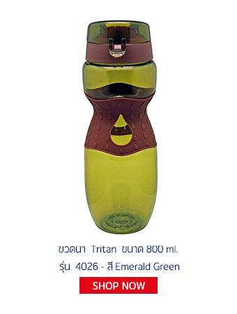 CLIP PAC ขวดน้ำ Tritan ขนาด 800 ml รุ่น 4026 - สี Emerald Green