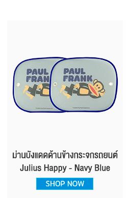 paul frank ม่านบังแดดด้านข้างกระจกรถยนต์ Julius Happy