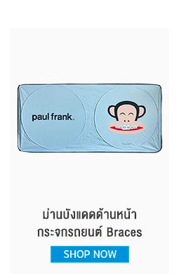 paul frank ม่านบังแดดด้านหน้ากระจกรถยนต์ Braces