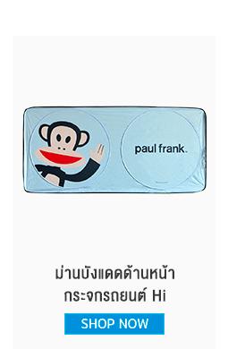 paul frank ม่านบังแดดด้านหน้ากระจกรถยนต์ Hi