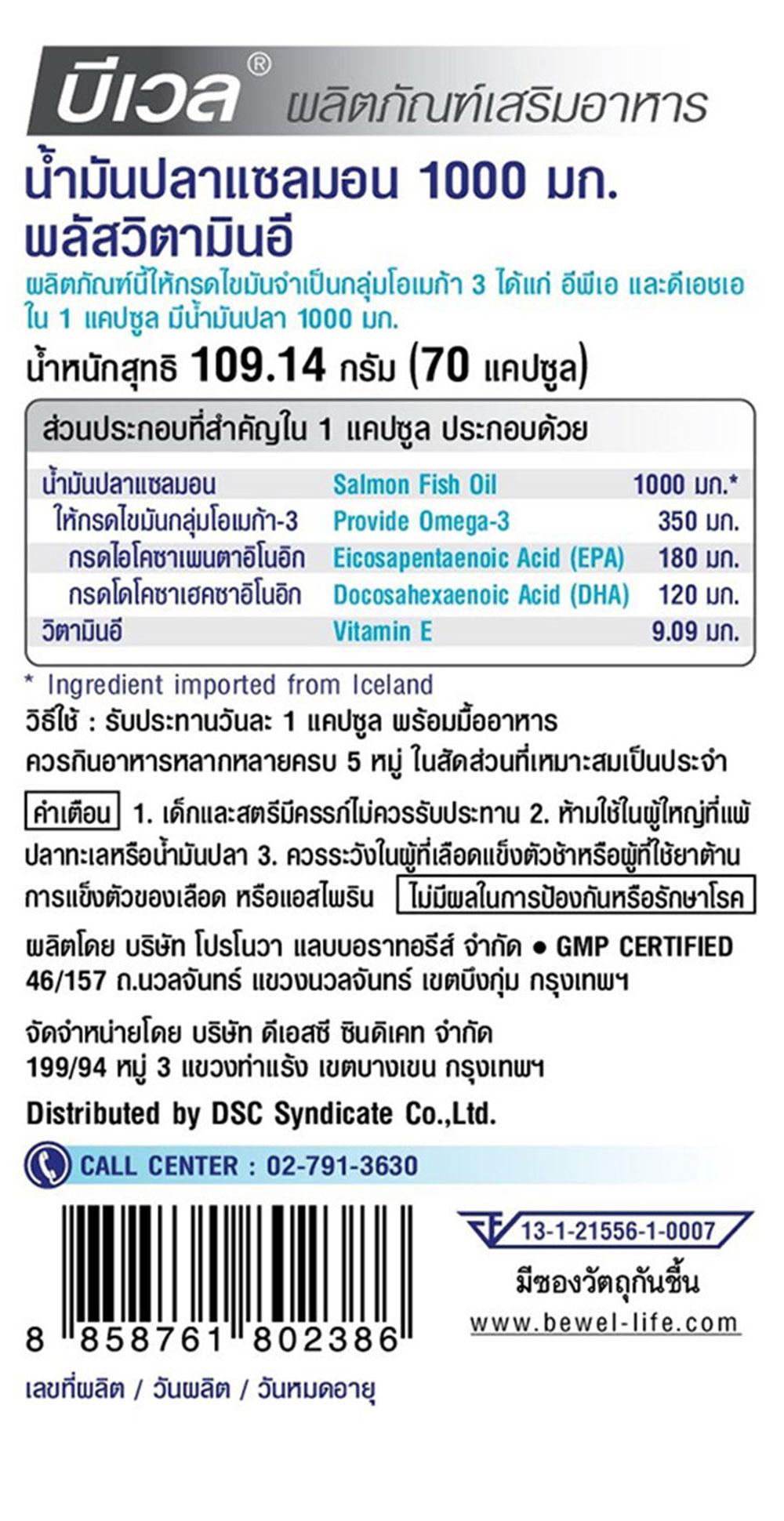 01-BEAAQ1111111_BEWEL-Salmon-Fish-Oil-10