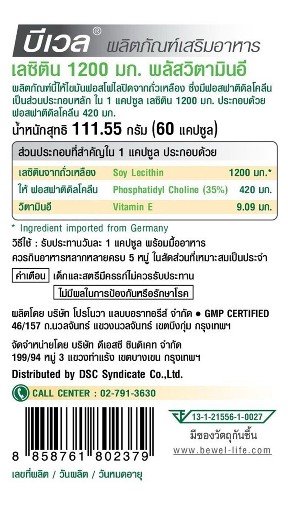 05-BEAAQ1111511_BEWEL-Lecithin-1200-mg-P