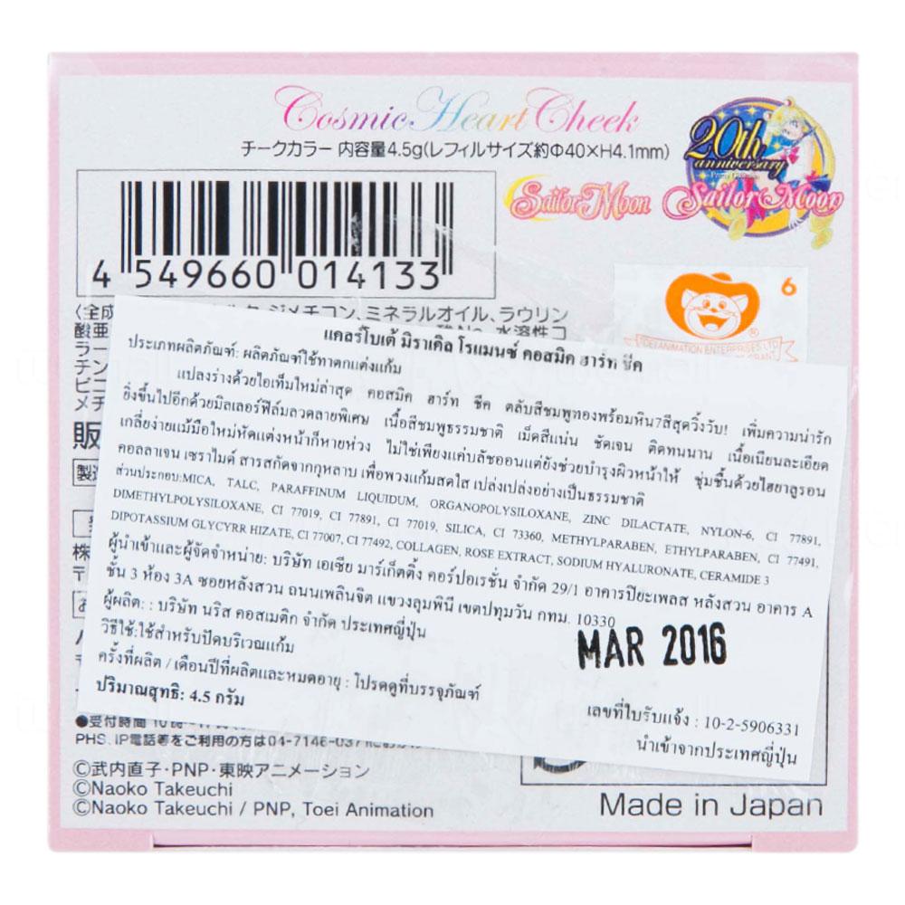 13-CRAAG1112411_Creer-Beaute-Miracle-Rom